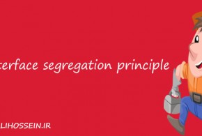 آموزش Interface segregation principle در SOLID